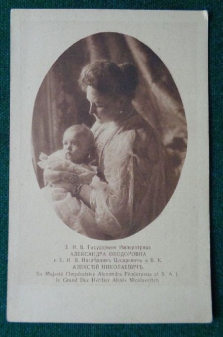 Antique Photographic Postcard Empress Alexandra Imperial Russia & Baby Alexei